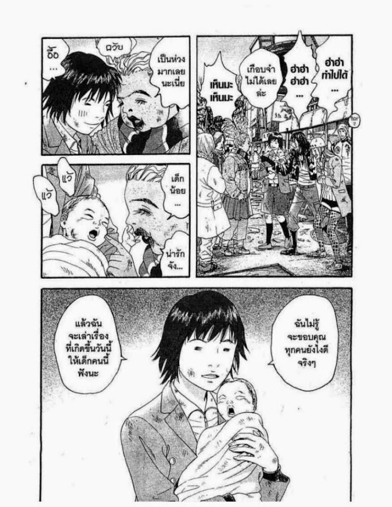 Kanojo wo Mamoru 51 no Houhou - หน้า 115
