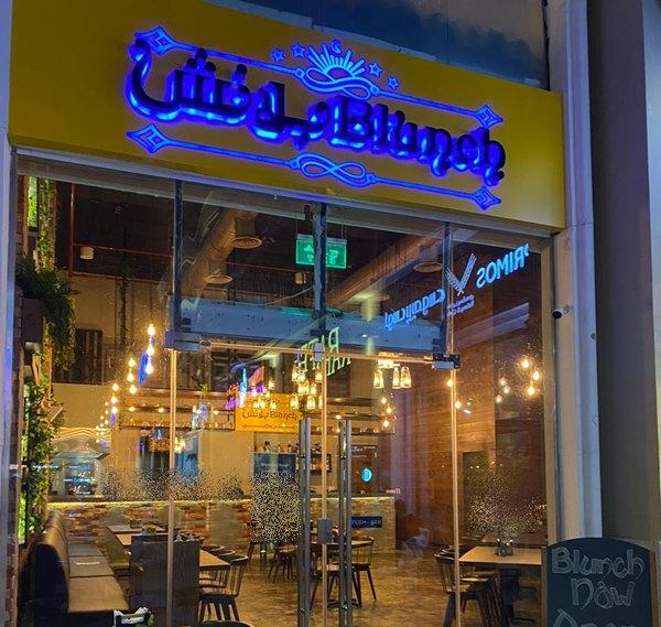 مطعم بلانش - Blunch  بالرياض | المنيو ورقم الهاتف والعنوان