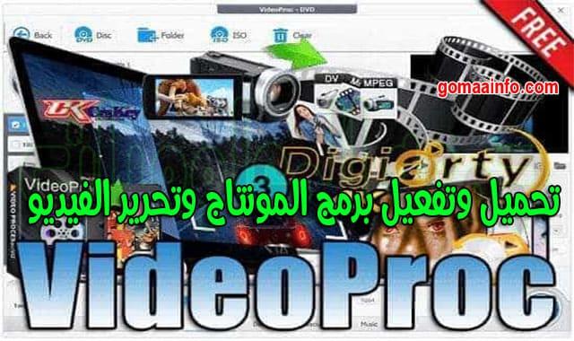 تحميل وتفعيل برمج المونتاج وتحرير الفيديو | VideoProc v3.7