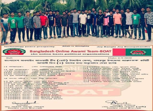 বাংলাদেশ অনলাইন আওয়ামী টিম(বোট)নাগরপুর উপজেলা আহবায়ক কমিটি গঠন