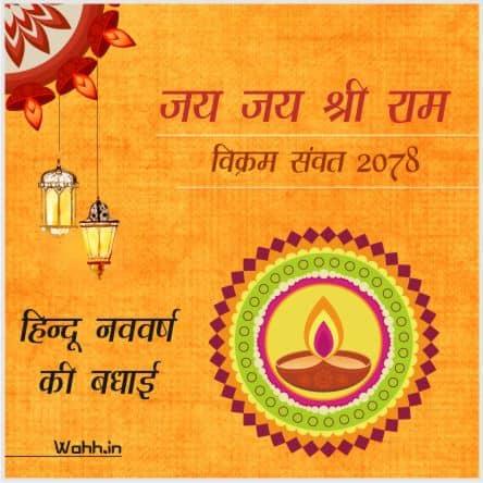 Hindu Nav Varsh Quotes Images