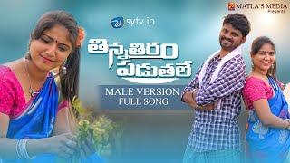 Thinna Thiram Paduthale Telugu Dj Song