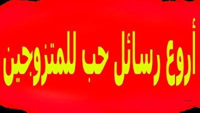 أروع رسائل حب للمتزوجين بالفرنسية والعربية SMS 2020❤️