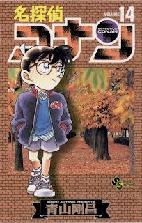 名探偵コナン コミック 第14巻 | 青山剛昌 Gosho Aoyama |  Detective Conan Volumes