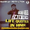 Best 18 Motivational Quotes in Hindi 2021✓ | life Quotes in Hindi | struggle quotes in Hindi | attitude quotes in Hindi | students quotes in Hindi