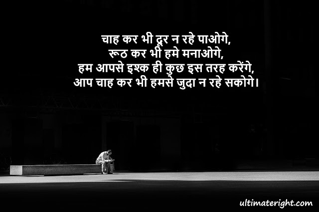 Best Love Shayari heart touching hindi status
