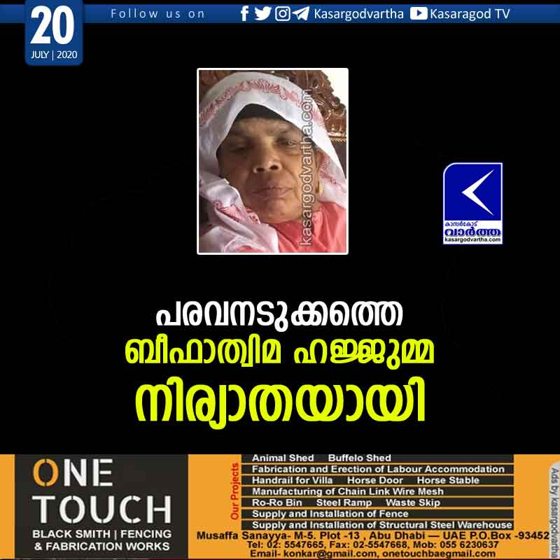 Kerala, News, Obituary, paravanadukkam beefathima passes away