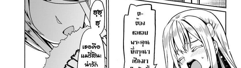 อ่านการ์ตูน Douyara Watashi no Karada wa Kanzen Muteki no You desu ne ตอนที่ 20 หน้าที่ 99