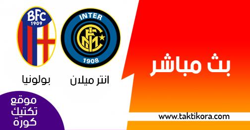 مشاهدة مباراة انتر ميلان وبولونيا بث مباشر لايف 03-02-2019 الدوري الايطالي