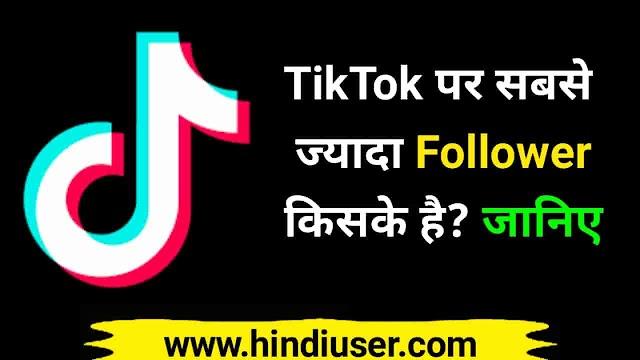 TikTok पर सबसे ज्यादा Followers किसके 2020 में - Tik Tok Par Sabse Jyada Followers Kiske Hain