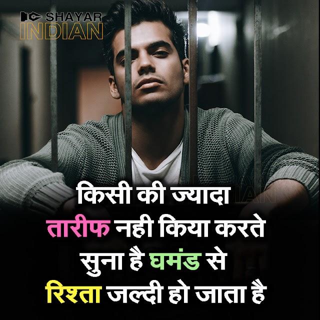 Ghamand Shayari Status, Quotes, Images in Hindi   Tareef Status Image