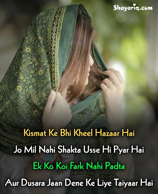 Shayari, photo shayari, photo Quotes