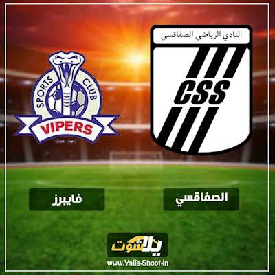 موعد بث مباشر مباراة الصفاقسي التونسي وفايبرز اليوم 20-1-2019 في الكونفيدرالية الافريقية