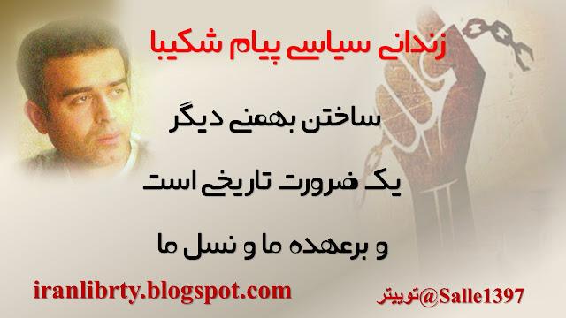 زندانی سیاسی پیام شکیبا: