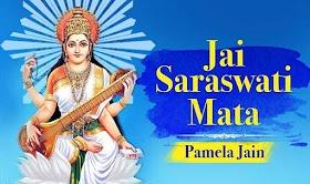 सरस्वती माता Saraswati Mata Aarti Lyrics - Pamela Jain