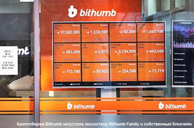 Криптобиржа Bithumb запустила экосистему Bithumb Family и собственный блокчейн