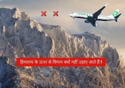 हिमालय के ऊपर से विमान क्यों नहीं उड़ाए जाते हैं !