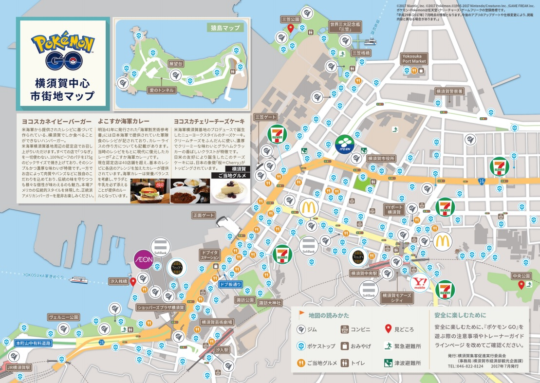 Interview with Yoko City | The Story Behind the Shenmue Guide Map on