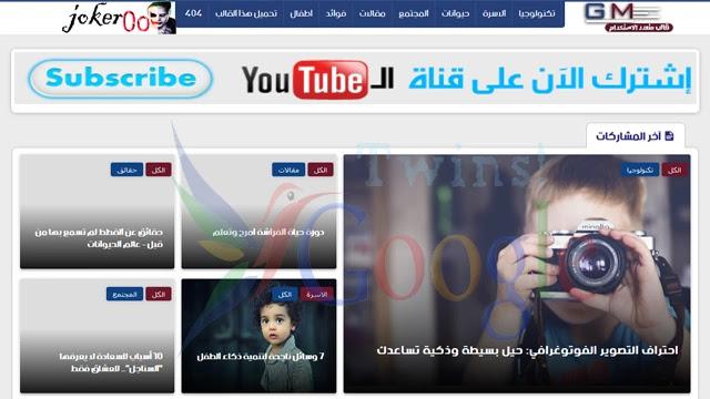 Gm Blogger Template النسخة العربية والانجليزية