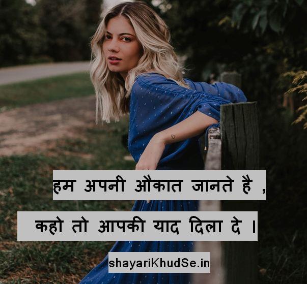 Attitude Shayari Hindi Girl, Attitude Shayari Hindi 2020, Attitude Shayari Hindi Download