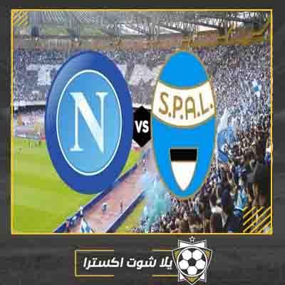 مباراة نابولي وسبال بث مباشر