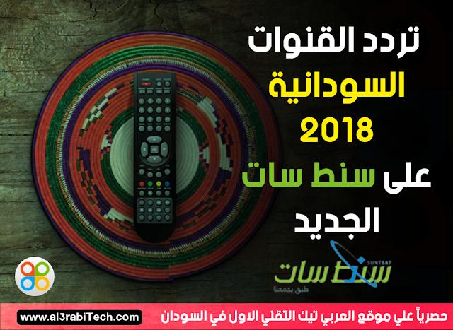 تردد القنوات السودانية 2018