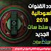 تردد القنوات السودانية 2018 على سنط سات الجديد
