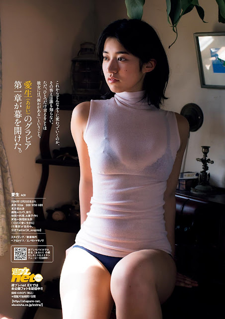 愛生 Aoi Weekly Playboy No 23 2017 Pics