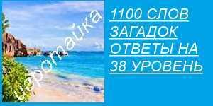 1100 слов загадок правильные слова 38 уровень