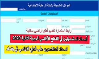 عاجل أسماء قطع الاراضي الرعاية الاجتماعية من موقع وزارة العمل