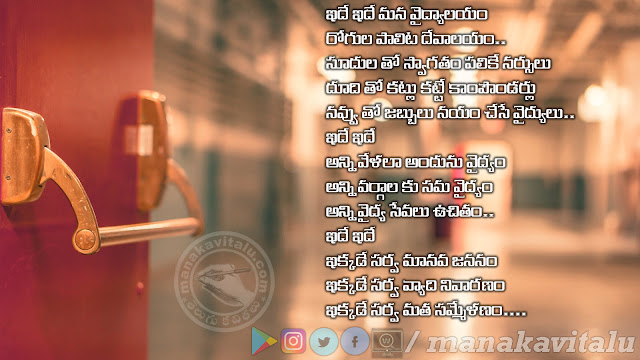 healthcare quotes and sayings  telugu kavithalu images download
