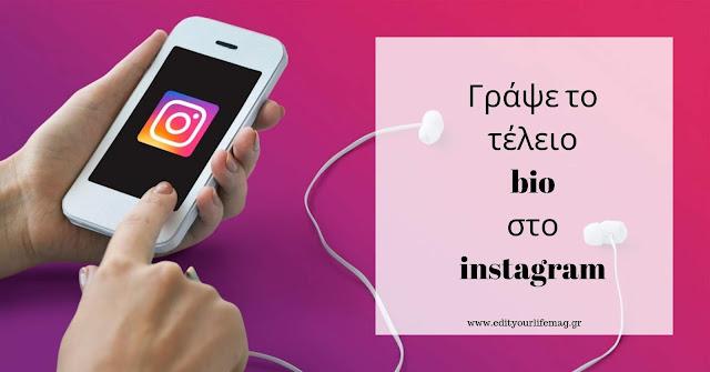 5 βήματα για να γράψεις το τέλειο bio στο instagram ώστε να κερδίζεις περισσότερους followers