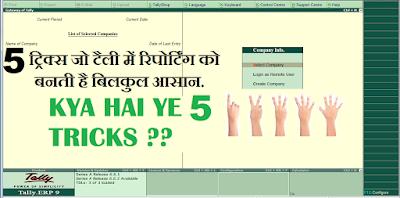 tally shortcut,shortcuts for tally erp 9,tally keys,tally erp9,tally accounting,tally software,accounting software,tally9,tally gst,tally trick,tally tally,online tally erp 9,tally accounting software,tally online,tally erp latest version,tally in hindi,tally kaise sikhe,tally knowledge in hindi,tally computer course in hindi,tally full course in hindi,how to learn in tally,basics of tally for beginners,how to learn tally 9,learn tally in hindi