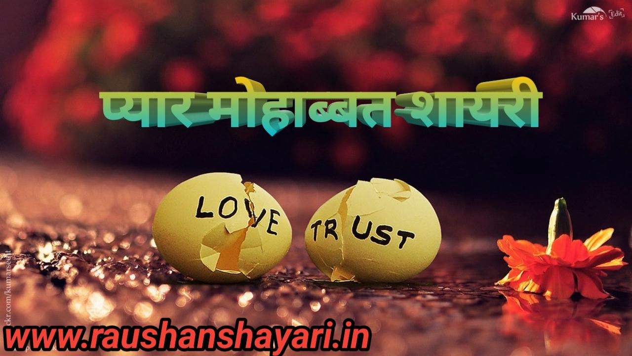 mohabbat shayari in hindi love shayari ishq mohabat shayari hindi shayari