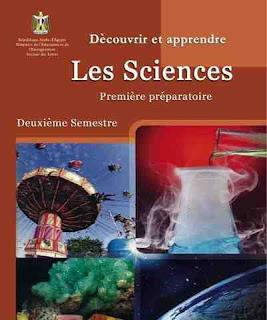 تحميل كتاب العلوم باللغة الفرنسية للصف الاول الاعدادى 2017 الترم الثانى