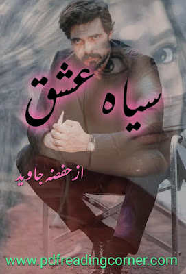 Siyyah Ishq By Hifza Javed - PDF Book