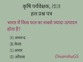 भारत में किस फल का सबसे ज्यादा उत्पादन होता है?