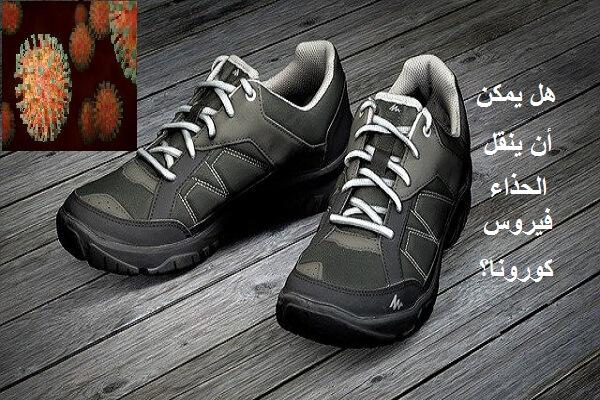 الحذاء كورونا