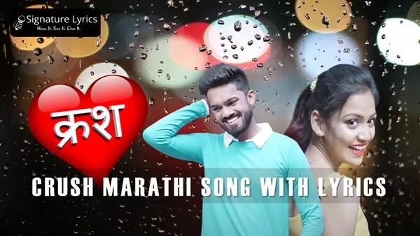 Crush Marathi Song Lyrics - Swapnil Salve & Vaishnavi Adode