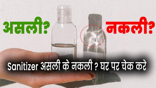 इस तरह से आप यह पहचान सकते हैं कि आपका Sanitizer असली है या नकली