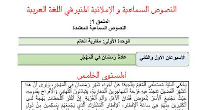 النصوص-السماعية-و-النصوص-الإملائية-المنير-في-اللغة-العربية-المستوى-الخامس-المنهاج-الجديد