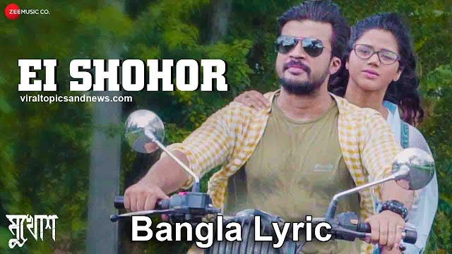 Ei Shohor Lyrics (এই শহর) Somlata Mukhosh Movie Song