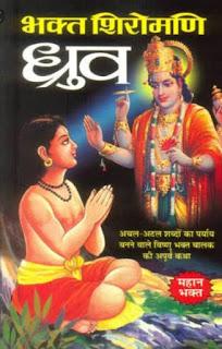 Bhakt dhruv ki katha and poem