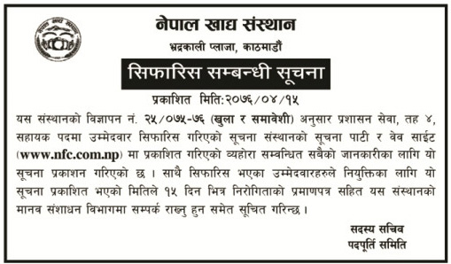 Nepal Food Corporation Result 2076 (Assistant Level 4)