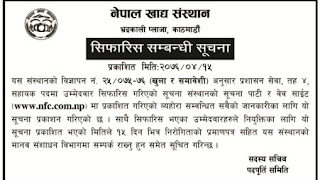 Nepal Food Corporation Result 2076 (Level 4)