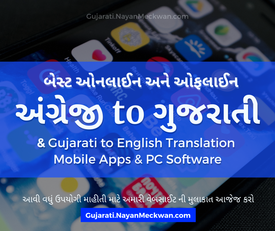 Best online english to gujarati word translation App and Software