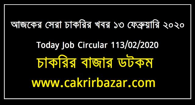 Today Job Circular 13/02/2020 - আজকের সেরা চাকরির খবর ১৩ ফেব্রুয়ারি ২০২০