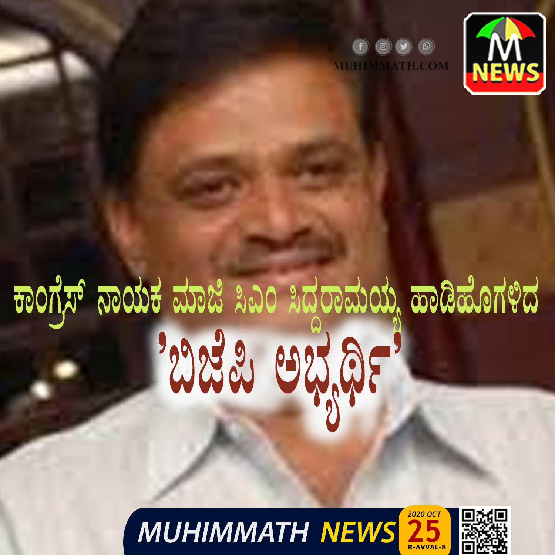 ಕಾಂಗ್ರೆಸ್ ನಾಯಕ ಮಾಜಿ ಸಿಎಂ ಸಿದ್ದರಾಮಯ್ಯ ಹಾಡಿಹೊಗಳಿದ 'ಬಿಜೆಪಿ ಅಭ್ಯರ್ಥಿ'