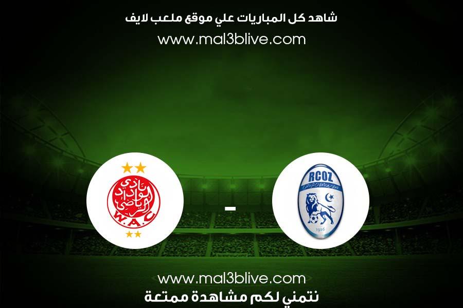 نتيجة مباراة الوداد الرياضي وسريع وادي زم يلا شوت اليوم 18-09-2021 في الدوري المغربي