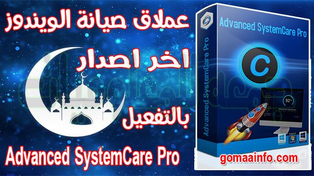 تحميل برنامج صيانة الويندوز | Advanced SystemCare Pro 13.3.0.232